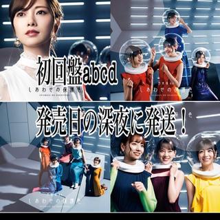 ノギザカフォーティーシックス(乃木坂46)のしあわせの保護色 乃木坂46(アイドル)