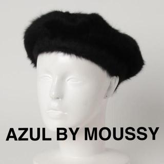 アズールバイマウジー(AZUL by moussy)のAZUL BY MOUSSY アズールバイマウジー シャギー ベレー帽【新品】(ハンチング/ベレー帽)