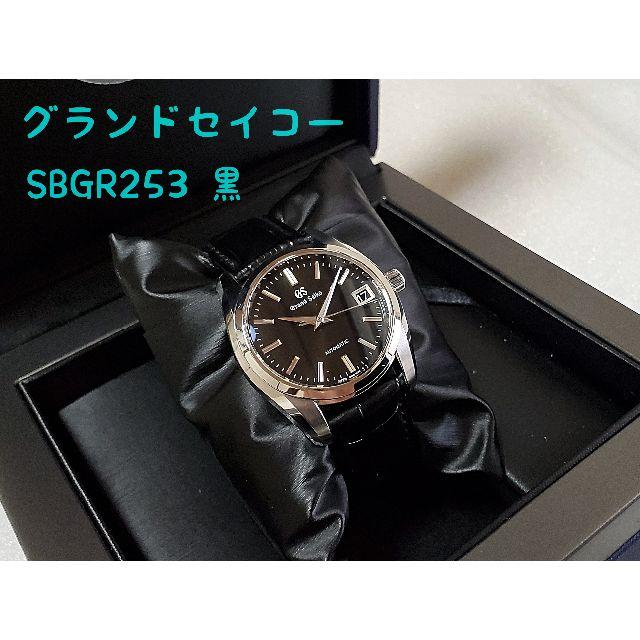 Grand Seiko - グランドセイコー SBGR253 機械式 黒の通販