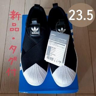 adidas - 売約済み/タグ付【adidas】 スーパースタースリッポン23.5㎝ブラック