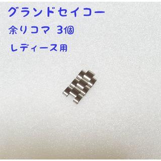 グランドセイコー(Grand Seiko)のグランドセイコー 余り駒 レディース用 STGF265付属(腕時計)
