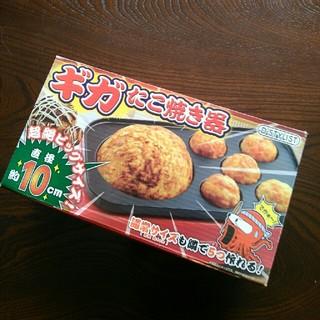 ボスベイビー様専用ギガたこ焼き器(調理道具/製菓道具)