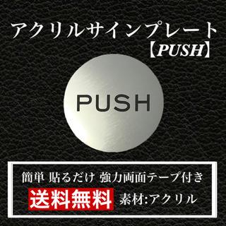【送料無料】アクリルサインプレート「PUSH丸型」玄関  扉 押し扉 プレート(店舗用品)