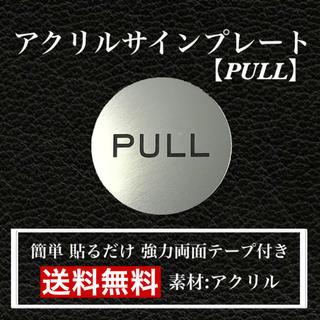 【送料無料】アクリルサインプレート「PULL丸型」玄関  扉 押し扉 プレート(店舗用品)