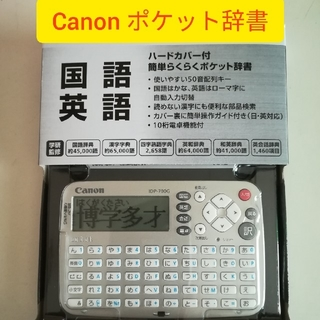 キヤノン(Canon)の【新品☆送料無料】キャノン 電子辞書 ポケット辞書 英和 国語 漢字 和英 (その他)