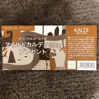 KALDI - カルディチケット