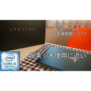 ヒューレットパッカード(HP)の◇超美◆HP Spectre x360 13-ap0000 i5★Office★(ノートPC)