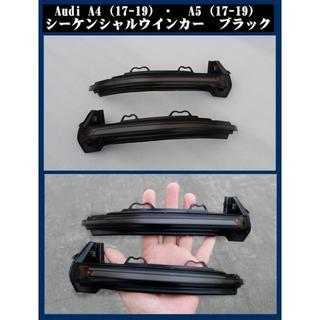 アウディ(AUDI)のアウディ A4 A5 B9 S4 S5 RS5 サイドミラーウインカーLED(車種別パーツ)