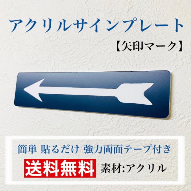 【送料無料】アクリルサインプレート「矢印マーク」目印 案内板 表示板 方向表示 インテリア/住まい/日用品のオフィス用品(店舗用品)の商品写真