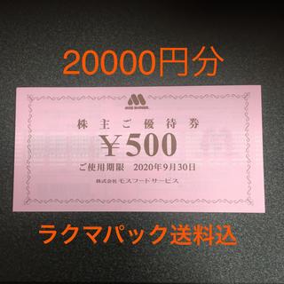 モスバーガー(モスバーガー)のモスフードサービス 株主優待券  2万円分(フード/ドリンク券)