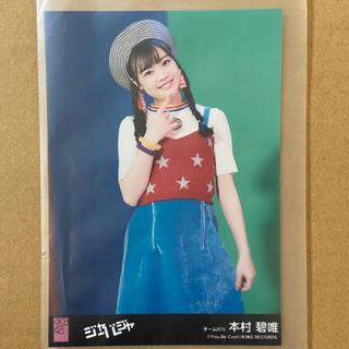 HKT48 - 本村碧唯 生写真