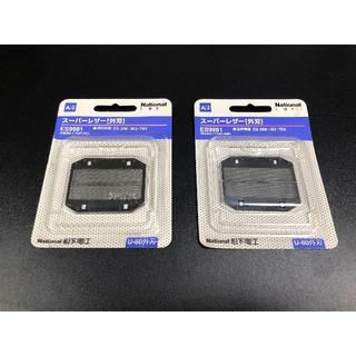 パナソニック(Panasonic)のナショナル シェーバー 替刃(外刃2箱)セット ES9981 スーパーレザー(カミソリ)