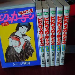 美品 ジョージ秋山 ピンクのカーテン★2 全6巻 初版(全巻セット)