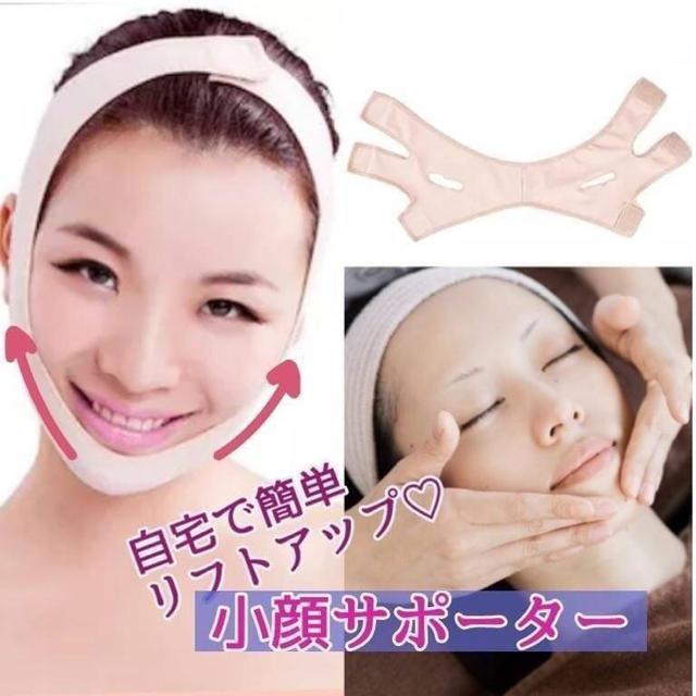 マスク 子供 ハンドメイド / 美顔 小顔マスク ベルト 小顔矯正 むくみ 二重あご リフトアップの通販