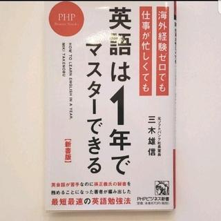 新品未読【新書版】海外経験ゼロでも仕事が忙しくても「英語は1年」でマスターできる(語学/参考書)