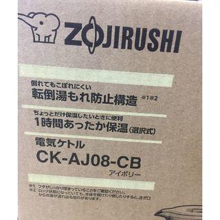 ゾウジルシ(象印)の象印マホービン 電気ケトル 株主優待品(電気ケトル)