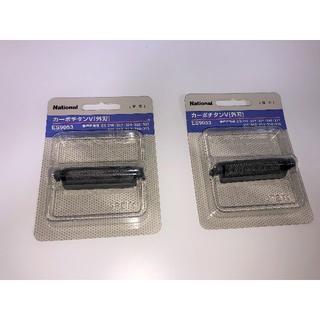 パナソニック(Panasonic)のナショナル シェーバー替刃 ES-9053 2個セット(カミソリ)