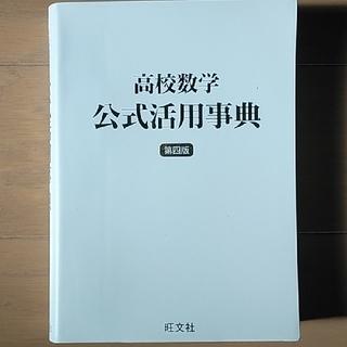 オウブンシャ(旺文社)の高校数学 公式活用事典 第四版(語学/参考書)