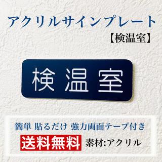 【送料無料】アクリルサインプレート「検温室」案内板 標識 アクリル板(店舗用品)