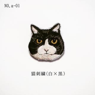 猫刺繍ブローチ【a-01】(受注制作)(コサージュ/ブローチ)