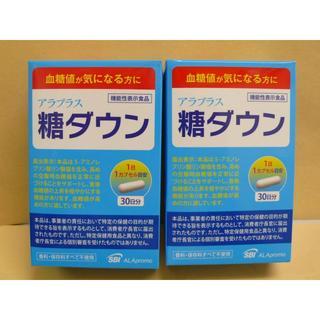 アラ(ALA)のアラプラス 糖ダウン (30日分) 2箱セット 新品・未開封 値下!(その他)