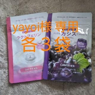 【yayoi様 専用】ベネシード カシス&ラクトフェリン 各3袋(その他)