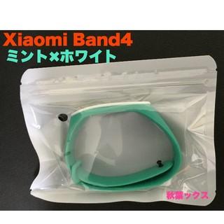 アンドロイド(ANDROID)のXiaomi Band5 交換ストラップ ミント×白 シャオミバンド4(その他)