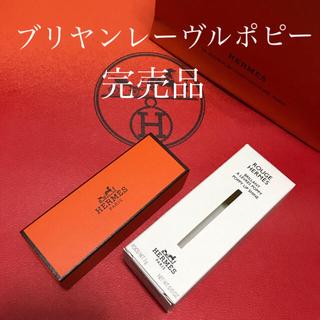 エルメス(Hermes)の♡エルメスグロス♡ブリヤンレーヴルアポピー 完売品(リップグロス)