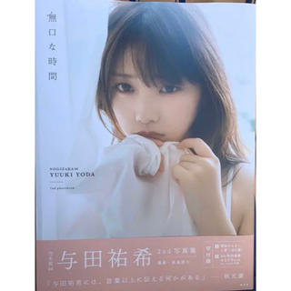 ノギザカフォーティーシックス(乃木坂46)の与田祐希 写真集(アート/エンタメ)