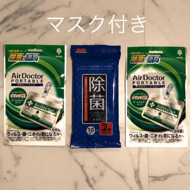 超立体マスク小さめ 、 携帯用 エアードクター ネームホルダータイプ クリップ付きの通販