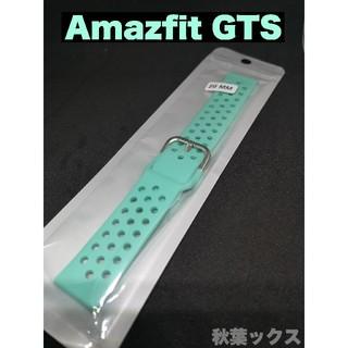 Amazfit GTS 交換ベルト ミントカラー 20mm(ラバーベルト)