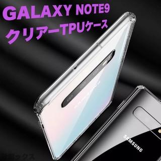 ギャラクシー(Galaxy)のGALAXY Note9 透明保護ケース ギャラクシーノート9(Androidケース)