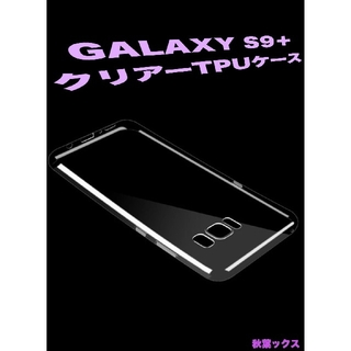 GALAXY S9+ 透明保護ケース ギャラクシーS9+(Androidケース)