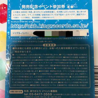 エーケービーフォーティーエイト(AKB48)の注意❗️❗️しなもんさん専用 AKB48 イベント参加券(その他)