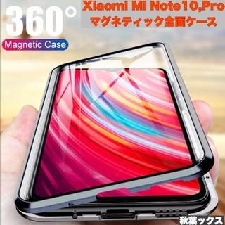 Xiaomi Mi Note10 全面マグネットケース シャオミ(Androidケース)