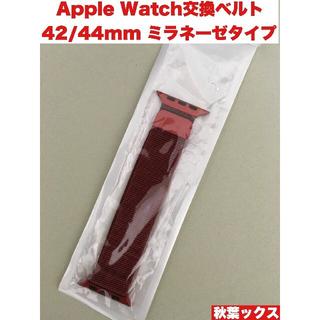 アップルウォッチ(Apple Watch)のApple Watch 42 44mm レッド ミラネーゼタイプ交換ベルト(その他)