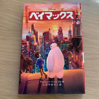 ディズニー(Disney)のベイマックス(絵本/児童書)