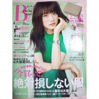 シュウエイシャ(集英社)のBAILA (バイラ) 4月号 雑誌のみ 切り抜きなし(ファッション)