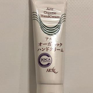 【オーガニックコスメ】アルテ オーガニックハンドクリーム50g(ハンドクリーム)