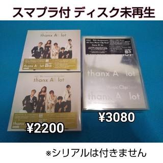 トリプルエー(AAA)のAAA ベストアルバム ミュージッククリップベスト(ポップス/ロック(邦楽))