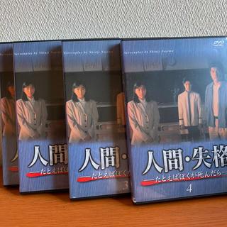 キンキキッズ(KinKi Kids)の人間・失格 たとえばぼくが死んだら1〜4巻セット(TVドラマ)
