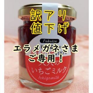 エラメガネさまご専用!【訳アリ・値下げ】 大人のいちごミルク110g 5本セット(缶詰/瓶詰)