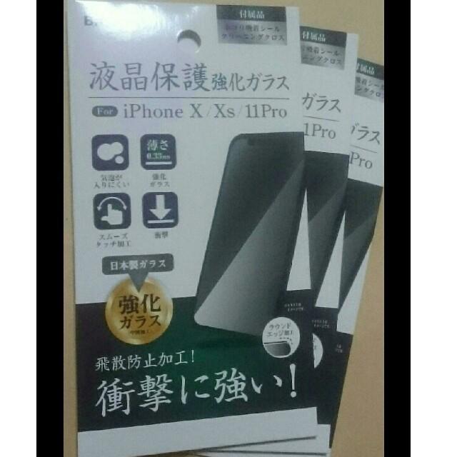 シャネル iPhone7 ケース  ブランド | 日本製 iPhone11pro iPhoneX Xs ガラスフィルム3枚の通販 by otonnyanko|ラクマ