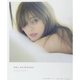 ノギザカフォーティーシックス(乃木坂46)の白石麻衣 写真集 パスポート(アート/エンタメ)