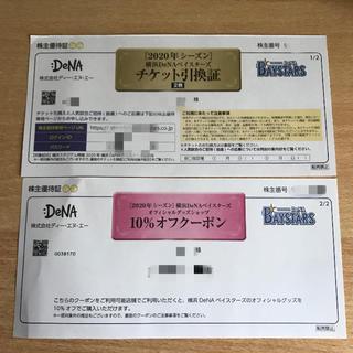 ヨコハマディーエヌエーベイスターズ(横浜DeNAベイスターズ)の横浜ベイスターズ チケット 2枚(野球)