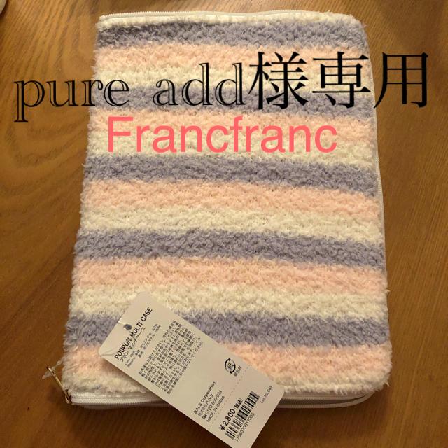 Francfranc(フランフラン)の新品 Francfranc フランフラン ふわふわマルチケース キッズ/ベビー/マタニティのマタニティ(母子手帳ケース)の商品写真