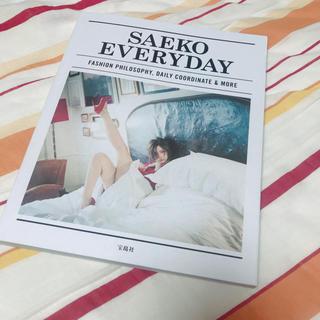タカラジマシャ(宝島社)の紗栄子 写真集 4冊セット サイン付き(女性タレント)