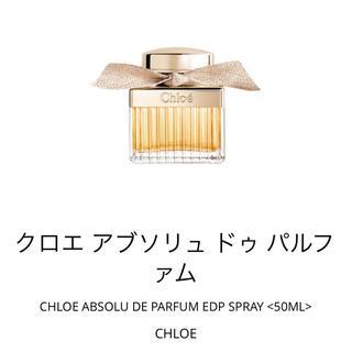 クロエ(Chloe)のクロエ アブソリュ ドゥ パルファム 50ml  新品未使用未開封(香水(女性用))