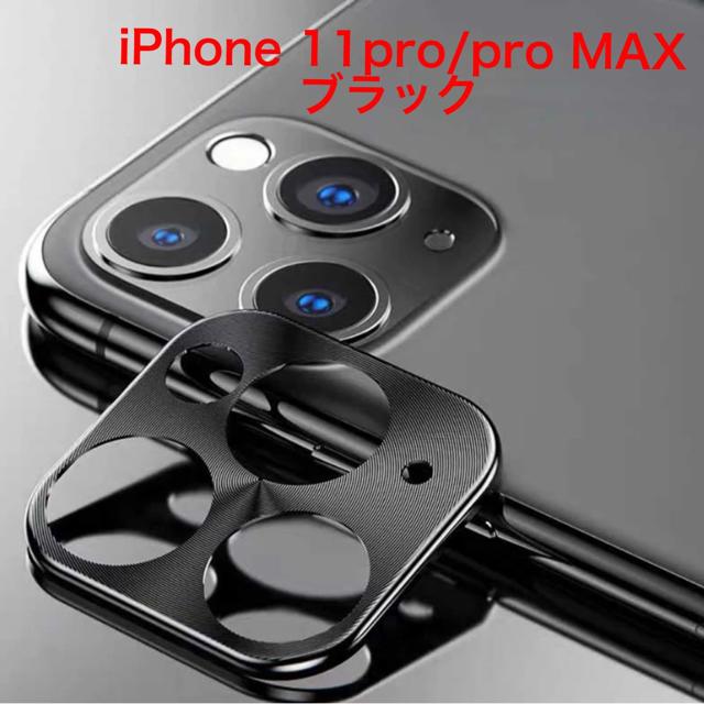 【ブラック】iPhone11pro/MAX カメラ保護 アルミ レンズ カバー の通販 by しいしいせん's shop|ラクマ