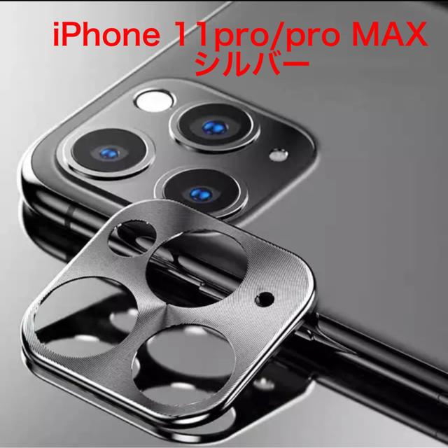【シルバー】iPhone11pro/MAX カメラ保護 アルミ レンズ カバーの通販 by しいしいせん's shop|ラクマ